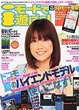 iモードで遊ぼう! 2010年 9/29号 [雑誌]