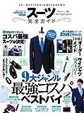 【完全ガイドシリーズ091】 スーツ完全ガイド (100%ムックシリーズ)
