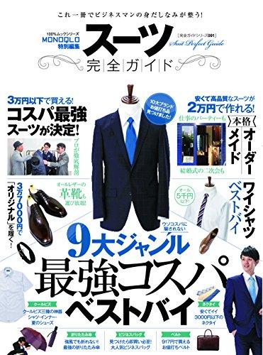 【完全ガイドシリーズ091】スーツ完全ガイド (100%ムックシリーズ)