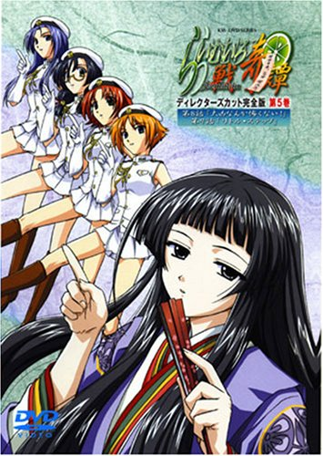 らいむいろ戦奇譚 ディレクターズカット完全版(5) [DVD]