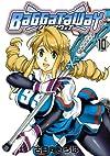 バガタウェイ(10) (ブレイドコミックス) (BLADE COMICS)