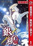銀魂 カラー版【期間限定無料】 1 (ジャンプコミックスDIGITAL)
