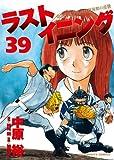 ラストイニング 39 (ビッグコミックス)