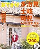 おでかけ多治見・土岐・可児・恵那・中津川・瑞浪2014 (流行発信MOOK)