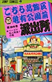 こちら葛飾区亀有公園前派出所 (第94巻) (ジャンプ・コミックス)