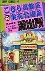こちら葛飾区亀有公園前派出所 第94巻 1995-08発売