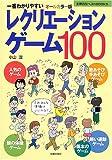 レクリエーションゲーム100―一番わかりやすい (主婦の友ベストBOOKS) (主婦の友ベストBOOKS)