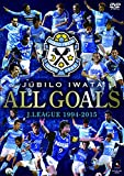 ジュビロ磐田ALL GOALS J.LEAGUE 1994-2015 [DVD]