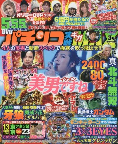 パチンコ実戦ギガMAX 2016年 03 月号