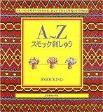 A~Z スモック刺しゅう―スモッキングのすべてがわかる、詳しいプロセス付きの解説書