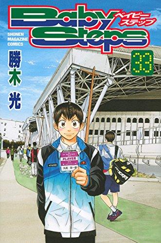 ベイビーステップ(33) (少年マガジンコミックス)