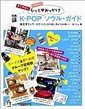 K-POP もっと おっかけ ソウル・ガイド