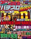 パチスロ実戦術RUSH Vol.7 (GW MOOK 95)