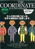 FashionTextSeriesCOORDINATE秋冬版 (学研ムック趣味・情報シリーズ)