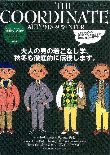 メンズファッションの教科書シリーズ vol.9 着こなしの教科書 秋冬編 The Coordinate (Gakken Mook Fashion Text Series)