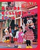東京ディズニーリゾートグッズコレクション (2006) (My Tokyo Disney resort (33))