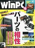 日経 WinPC (ウィンピーシー) 2013年 04月号 [雑誌]
