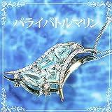 【 一点物 】 パライバトルマリン 3.06ct 天然ダイヤモンド K18WG ペンダント 楽園の海 ネックレス