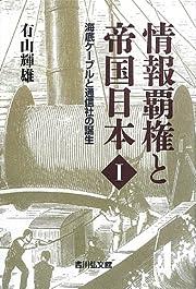 情報覇権と帝国日本I: 海底ケーブルと通信社の誕生