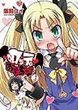 ロッテのおもちゃ! 3 (電撃コミックス)