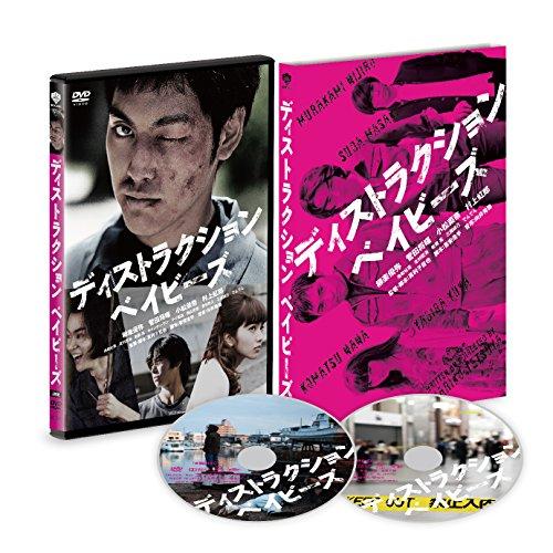 ディストラクション・ベイビーズ 特別版[DVD]