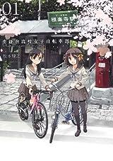 鎌倉が舞台の女子自転車漫画「南鎌倉高校女子自転車部」が好評