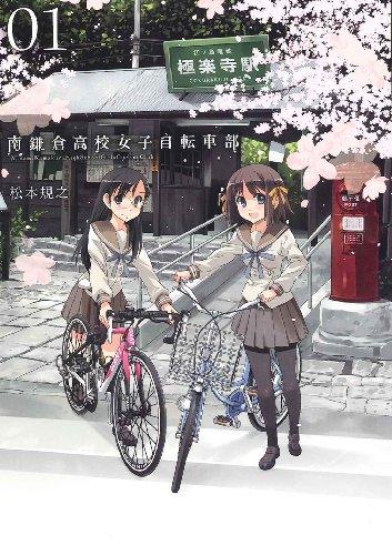 南鎌倉高校女子自転車部 1 (BLADE COMICS)