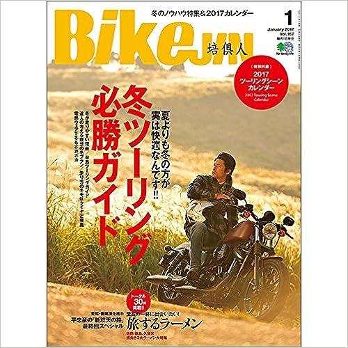 BikeJIN 培倶人 2017年01月号 Vol.167  116MB