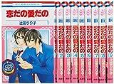 恋だの愛だの コミック 1-9巻セット (花とゆめCOMICS)