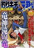釣りキチ三平 竜神滝の竜 (プラチナコミックス)
