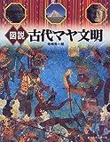 図説 古代マヤ文明 (ふくろうの本)