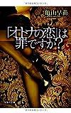 【文庫】 「オトナの恋」は罪ですか? (文芸社文庫 か 3-1)