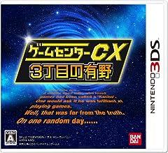ゲームセンターCX3丁目の有野 バンダイナムコスペシャル