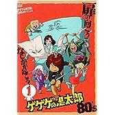 ゲゲゲの鬼太郎 1985 [第3シリーズ] 第1巻 [DVD]