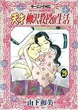 天才 柳沢教授の生活(29) (モーニングKC)