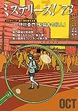 ミステリーズ! vol.73