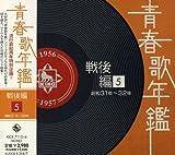 青春歌年鑑戦後編5昭和31年32年1956年1957年