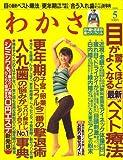 わかさ 2008年 05月号 [雑誌]