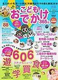 こどもとおでかけ365日 2011首都圏版 (ぴあMOOK ぴあファミリーシリーズ)