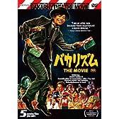 バカリズム THE MOVIE [DVD]