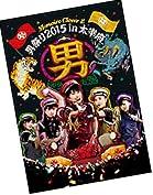 【早期購入特典あり】ももクロ男祭り 2015 in 太宰府 LIVE DVD (B3サイズポスター付)
