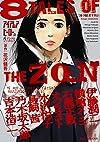 アイアムアヒーロー 公式アンソロジーコミック: 8 TALES OF THE ZQN (ビッグ コミックス) (ビッグコミックス)
