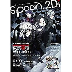 別冊spoon. Vol.59 2Di 表紙巻頭特集「東京喰種」/Wカバー「弱虫ペダル」 62485-69 (ムック)
