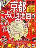 まっぷる 超詳細! 京都さんぽ地図 mini (国内|散歩・街歩きガイドブック/ガイド)