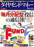 Diamond money ! (ダイヤモンドマネー) 2008年 11月号 [雑誌]