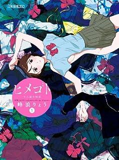 ヒメゴト〜十九歳の制服〜 1 (ビッグ コミックス)
