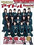 日経エンタテインメント! アイドルSpecial2015