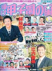 輝け甲子園の星 (2005秋季号) (日刊スポーツグラフ)