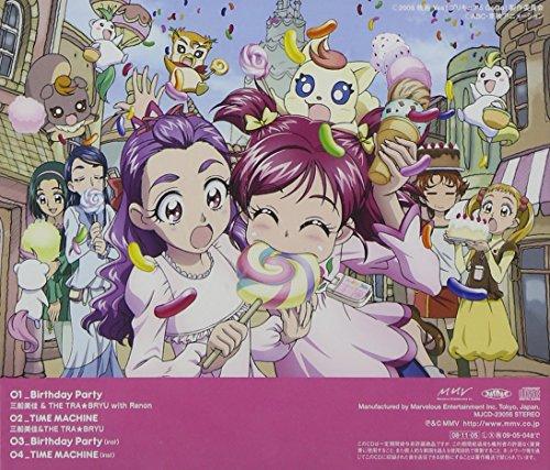 『 Birthday Party / TIME MACHINE 』映画「Yes!プリキュア5 GoGo! お菓子の国のハッピーバースディ」主題歌