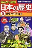 まんがで学習 日本の歴史〈5〉明治時代~平成時代